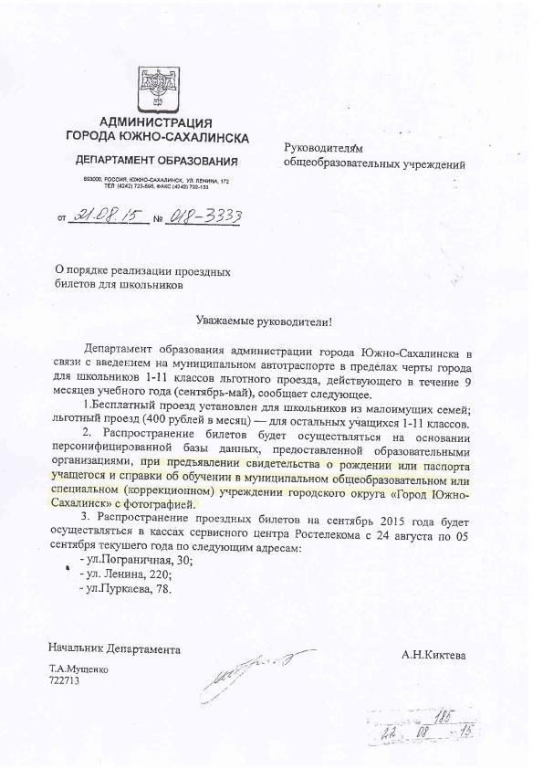 Письмо департамента образования